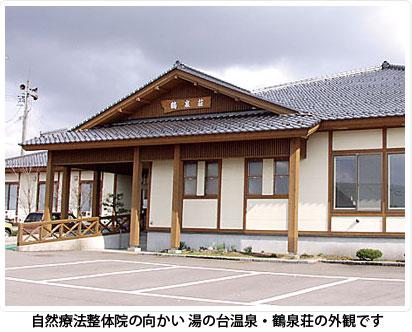秋田県にかほ市 自然療法整体院外観